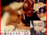 《19歳!巨乳女子大生》リアルなパパ活を個人撮影!